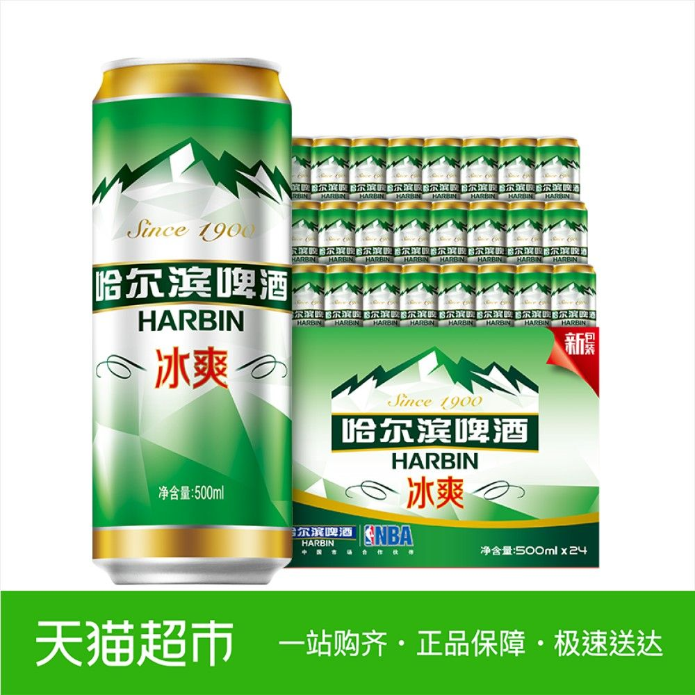 Najpredávanejšie pivá sveta - Harbin
